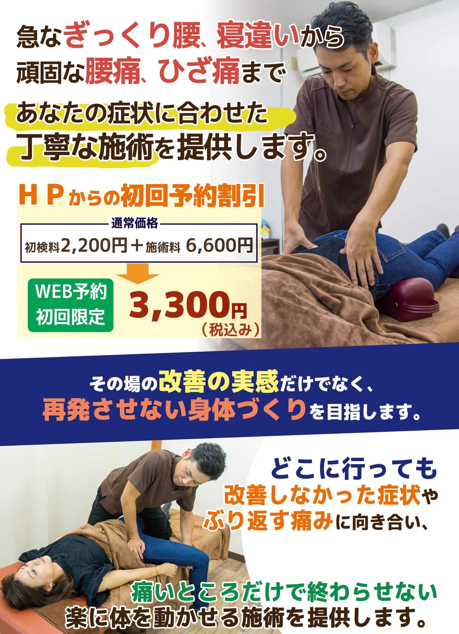 急なぎっくり腰、寝違いから頑固な腰痛ひざ痛まで、あなたの症状に合わせた丁寧な施術を提供します。