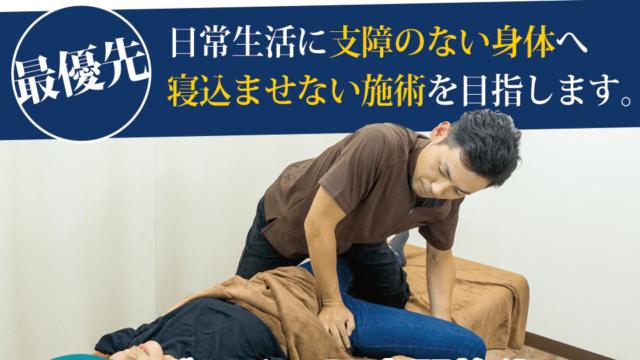 日常生活に支障のない身体へ寝込ませない施術を目指します。