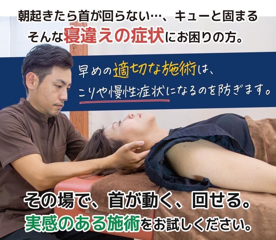 その場で首が動く、回せる。実感のある施術をお試しください。