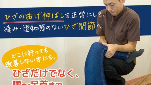 ひざの曲げ伸ばしを正常にして、痛み・違和感のないひざ関節へ